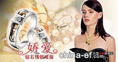 金大福珠宝 与美丽的女人相得益彰