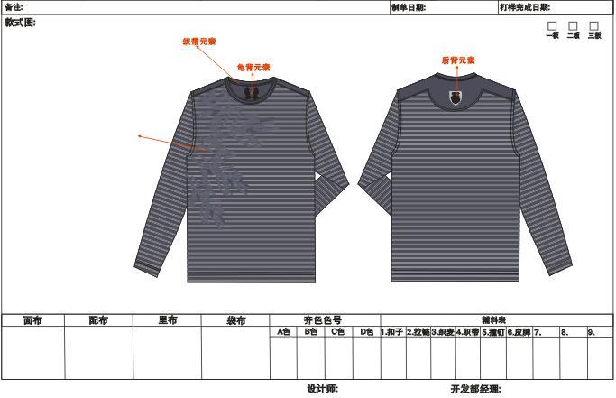 09秋冬T恤