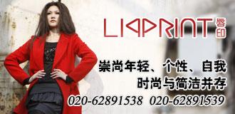 广州市艮泰服饰有限公司
