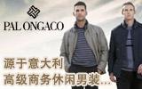上海柏朗亚高服饰有限公司