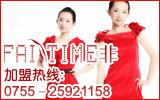 深圳市春子服饰有限公司