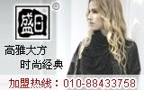 北京盛日装苑服装有限公司