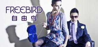 广东自由鸟服装有限公司