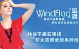 珠海市风旗服饰有限公司