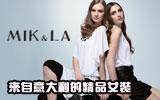 深圳市米珂拉服飾有限公司